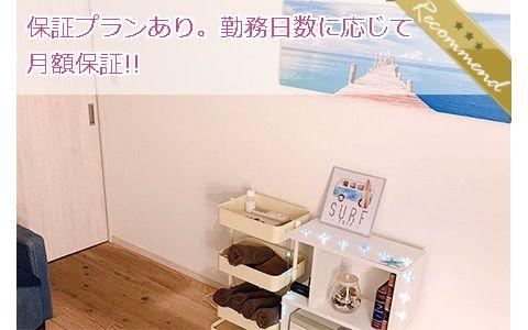 Lanikai-R(ラニカイアール)三軒茶屋 求人画像