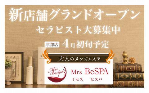 Mrs Bespa(ミセス ビスパ) 求人画像