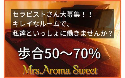 Mrs.Aroma Sweet 求人画像