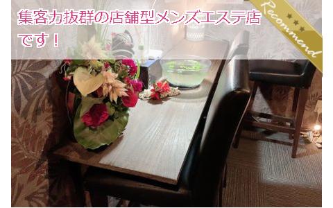 Shangri-La~シャングリラ~高田馬場 求人画像