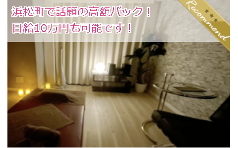 Tokyo Sweet SPA 東京スイートスパ 求人画像