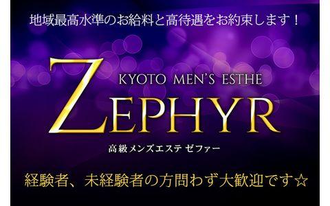 ZEPHYR(ゼファー) 求人画像