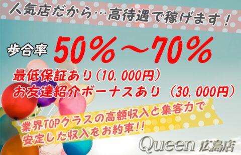 Queen(クイーン)広島 求人画像