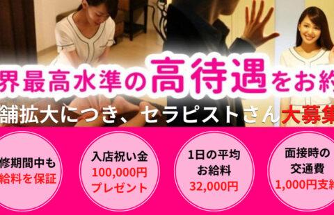 Grace Spa 広島 (グレイススパ) 求人画像