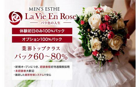 La Vie En Rose バラ色の人生-谷町九丁目谷町九丁目店 求人画像