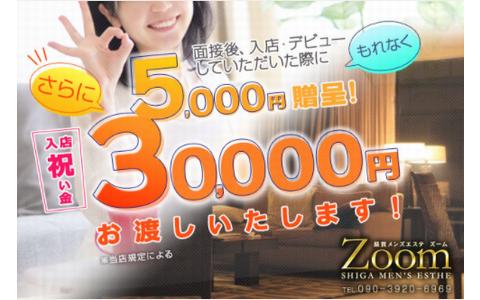 Zoom(ズーム) 求人画像