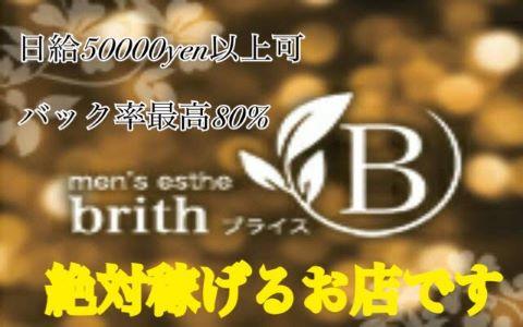 bryth(ブライス)神戸 求人画像
