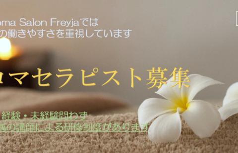 Aroma Salon Freyja(フレイヤ) 求人画像