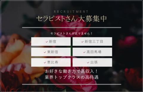 東京【アロマモア】新宿店 求人画像