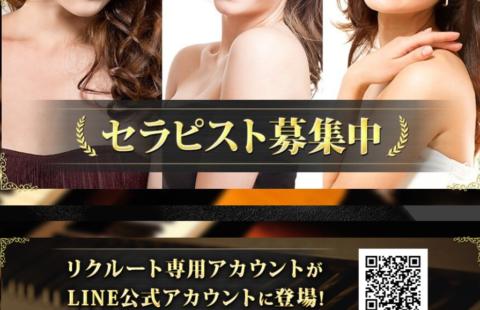 Piano~ピアノ~新宿店 求人画像