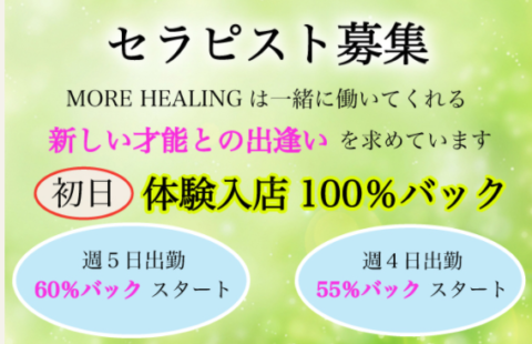 MORE HEALING (モアヒーリング) 求人画像
