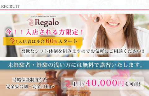 Regalo~レガロ 求人画像