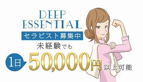 DEEPESSENTIAL 桜木町店 求人画像