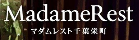 MadameRest 千葉栄町 求人画像