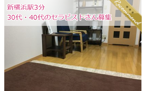 Natura -ナチュラ- 新横浜店 求人画像