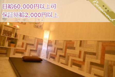 AromaEight ~アロマエイト~赤坂店 求人画像