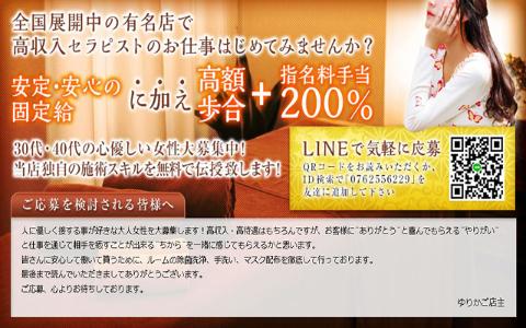 リーフSPA金沢 求人画像
