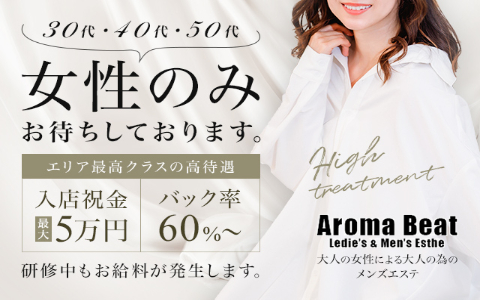 Aroma Beat(アロマビート) 求人画像