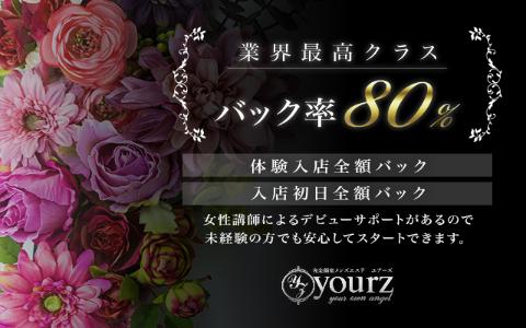 yourz(ユアーズ) 求人画像