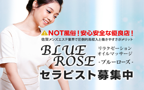BLUE ROSE 求人画像