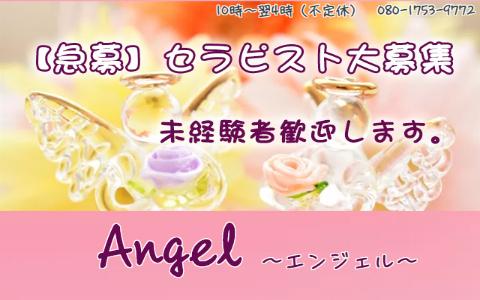 Angel(エンジェル) 求人画像