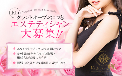 Kagayaki 輝き 求人画像