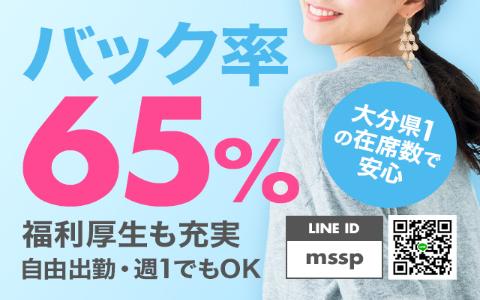 M'sSPA(エムズスパ) 求人画像