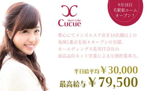 CuCue(きゅきゅ) 求人画像