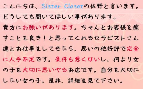 SISTER CLOSET(シスタークローゼット) 求人画像