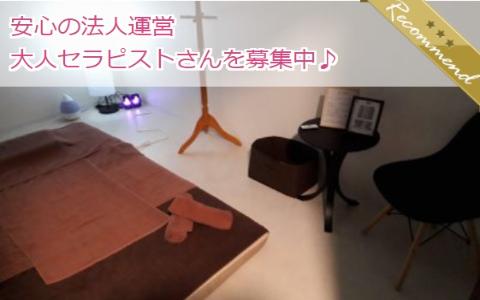 らんぷ 府中店 求人画像