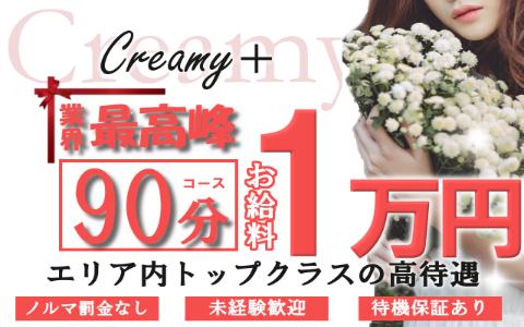 Creamy+(クリーミープラス) 求人画像