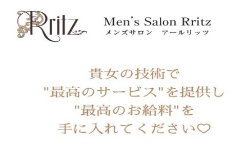 R ritz(アールリッツ) 求人画像