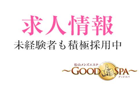 Good Spa(グッドスパ) 求人画像