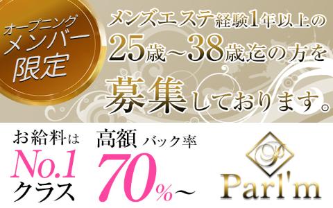 Parl'm(パルム) 求人画像