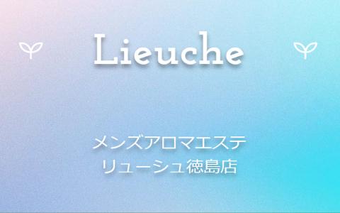 Lieuche(リューシュ)徳島店 求人画像