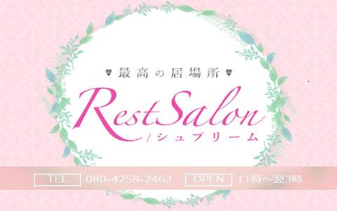 RestSalonシュプリーム 求人画像