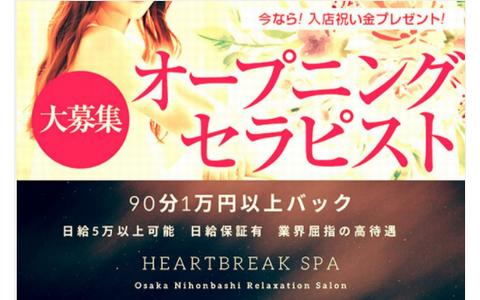 HeartBreakSpa 求人画像