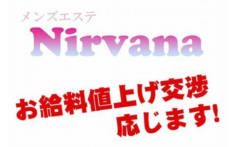 Nirvana(ニルヴァーナ) 阪急京都線大宮 求人画像