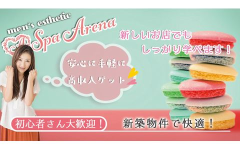 Spa Arena~スパアリーナ~ 求人画像
