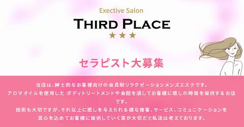 Third Place(サードプレイス) 求人画像