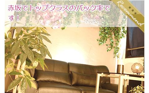 アロマグラッチェ 赤坂ルーム 求人画像