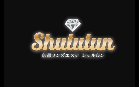 Shululun(シュルルン) 求人画像