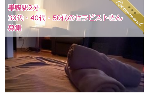 spa Smo(スパ エスモ) 求人画像