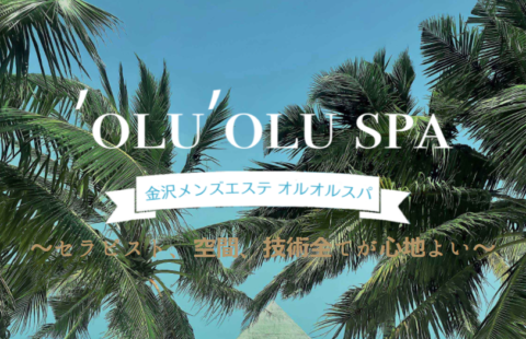 oluolu spa~オルオルスパ 求人画像