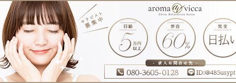 aroma vicca〜アロマヴィッカ〜 求人画像