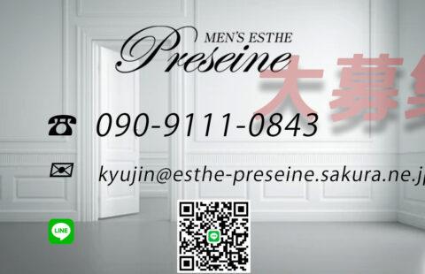 プリセーヌ堺店 求人画像