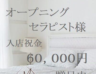 MoMo Spa〜モモスパ〜 求人画像