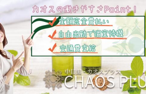 中目黒CHAOS plus~カオスプラス~ 求人画像