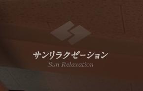 サンリラクゼーション 秦野店1 求人画像