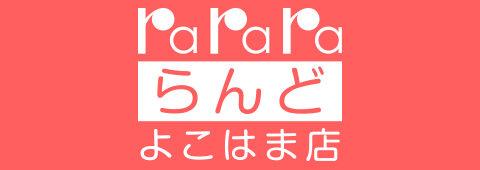 ららら・ランド横浜店 求人画像